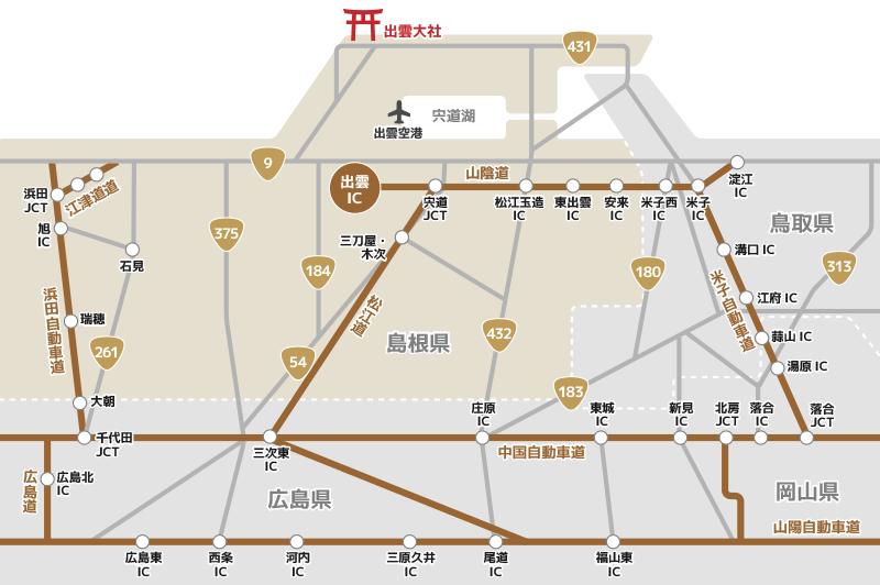 出雲大社-アクセス高速