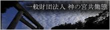 一般財団法人 神の宮共働態-出雲大社