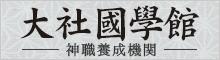 大社國學館-出雲大社