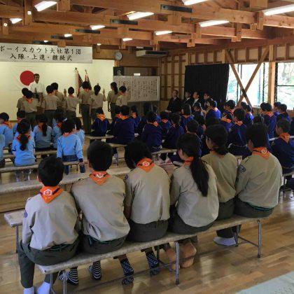 ボーイスカウト大社第1団 入隊・上進・継続式