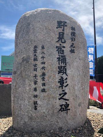 野見宿禰顕彰之碑建立除幕式